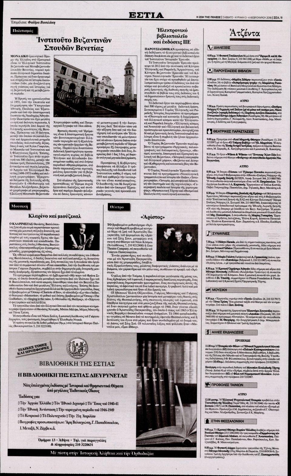 Οπισθόφυλλο Εφημερίδας - ΕΣΤΙΑ - 2018-02-03