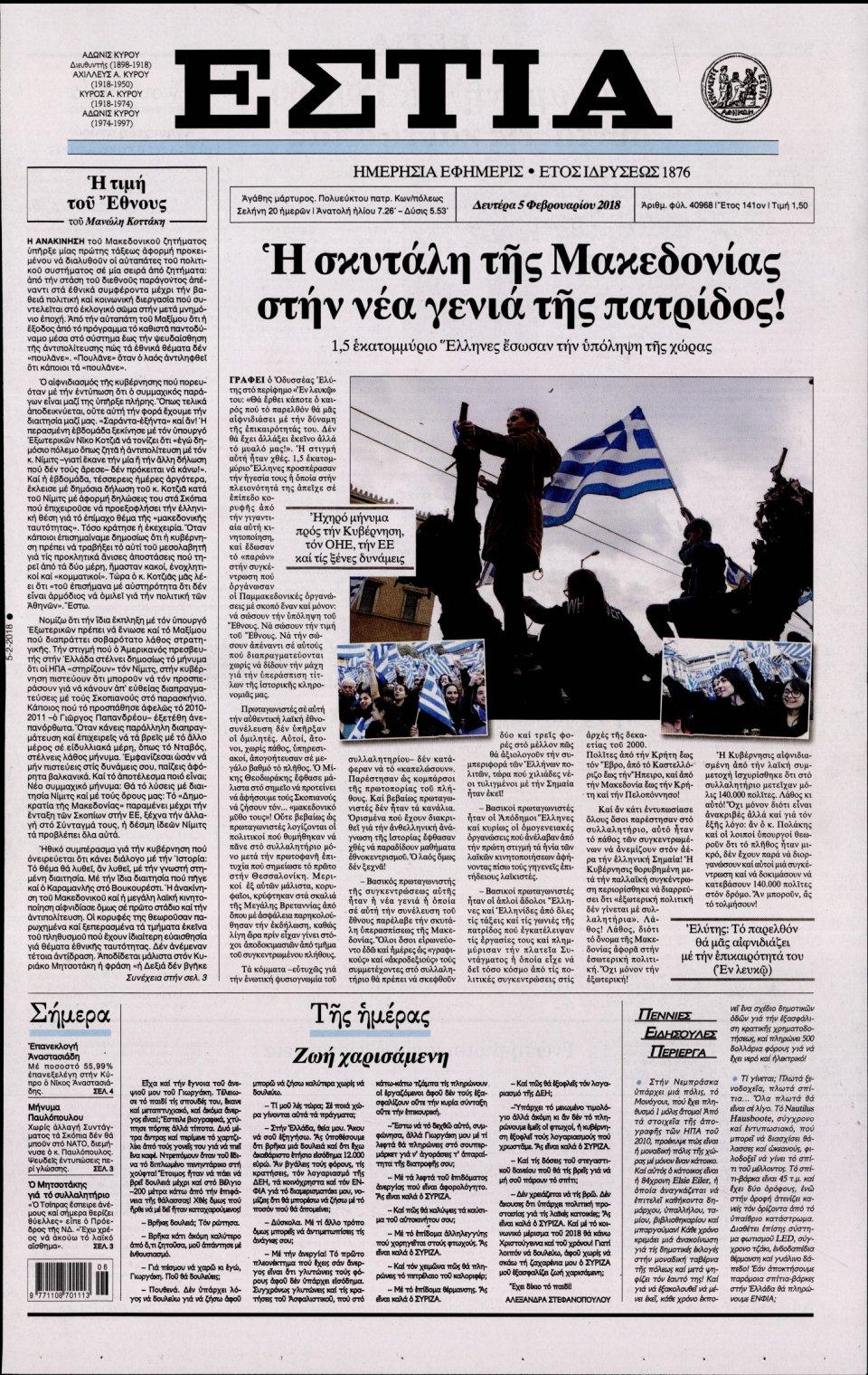 Πρωτοσέλιδο Εφημερίδας - ΕΣΤΙΑ - 2018-02-05