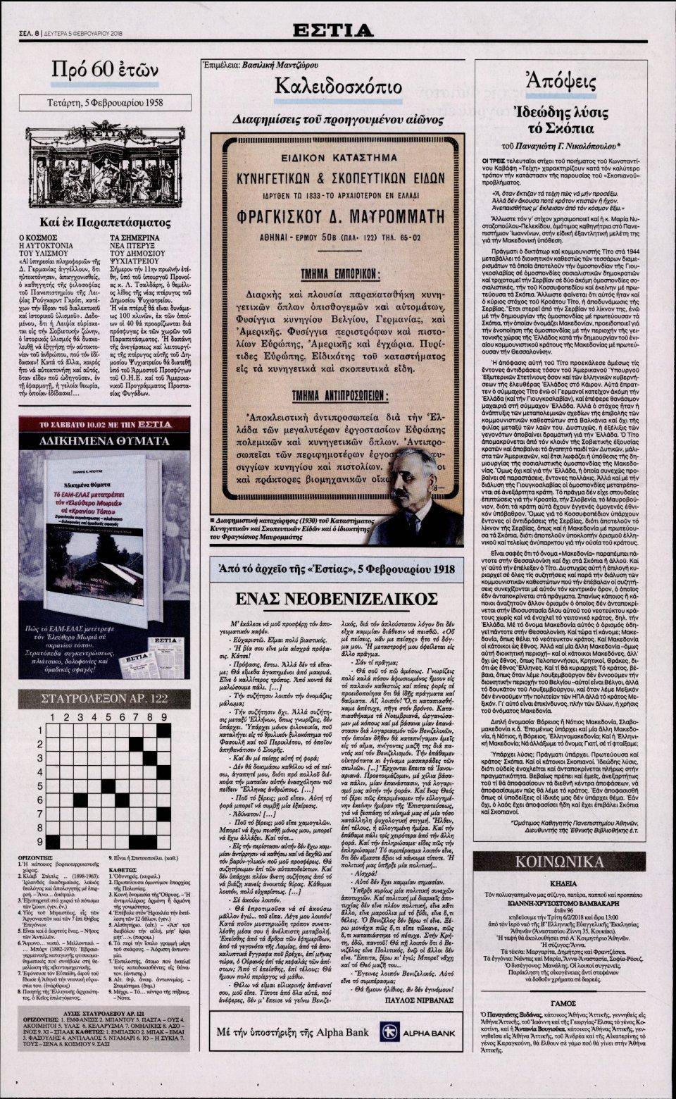 Οπισθόφυλλο Εφημερίδας - ΕΣΤΙΑ - 2018-02-05