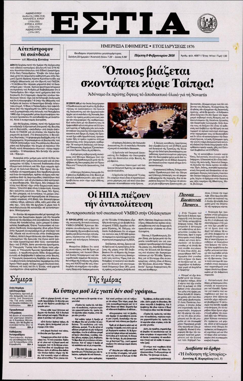 Πρωτοσέλιδο Εφημερίδας - ΕΣΤΙΑ - 2018-02-08