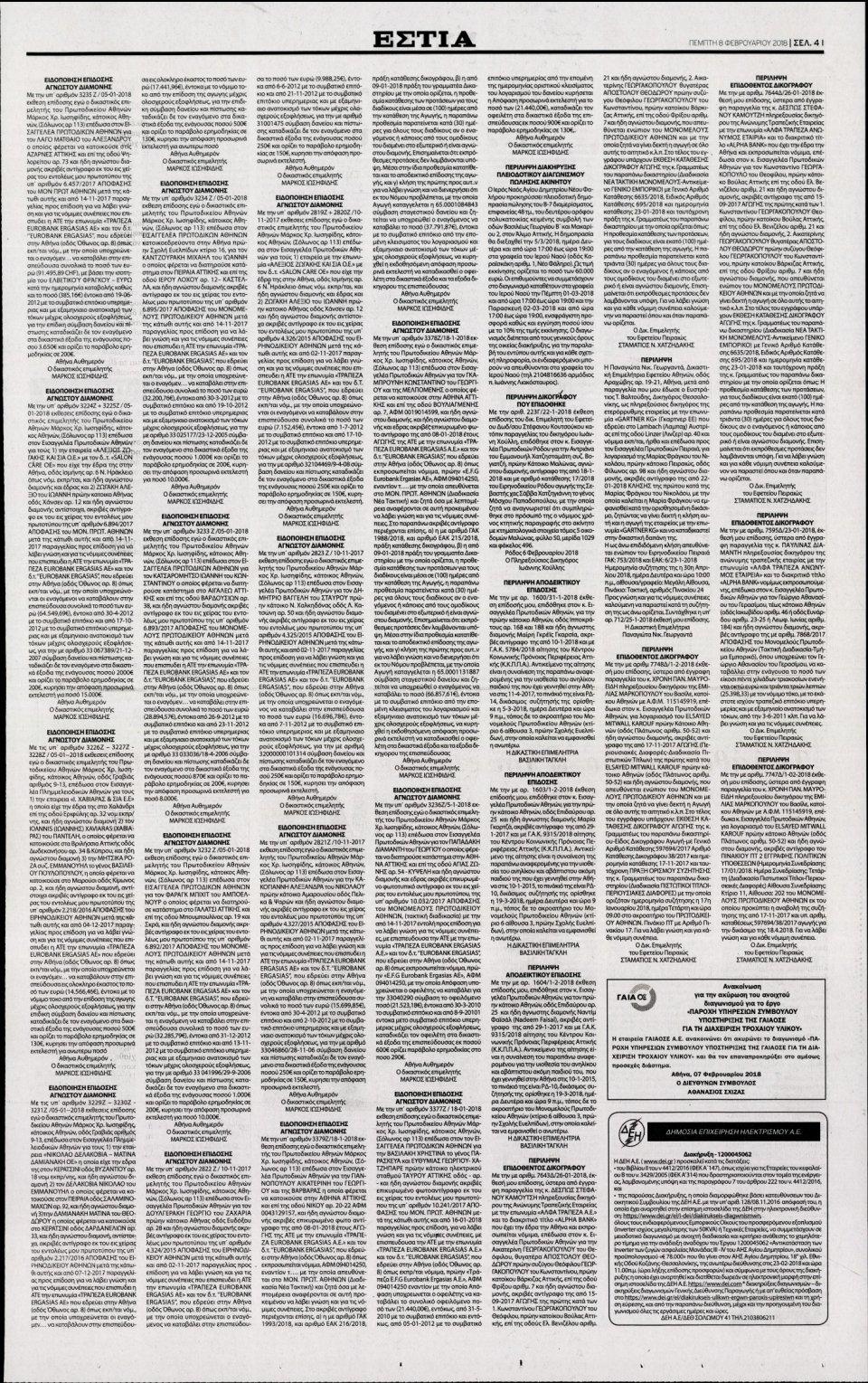 Οπισθόφυλλο Εφημερίδας - ΕΣΤΙΑ - 2018-02-08
