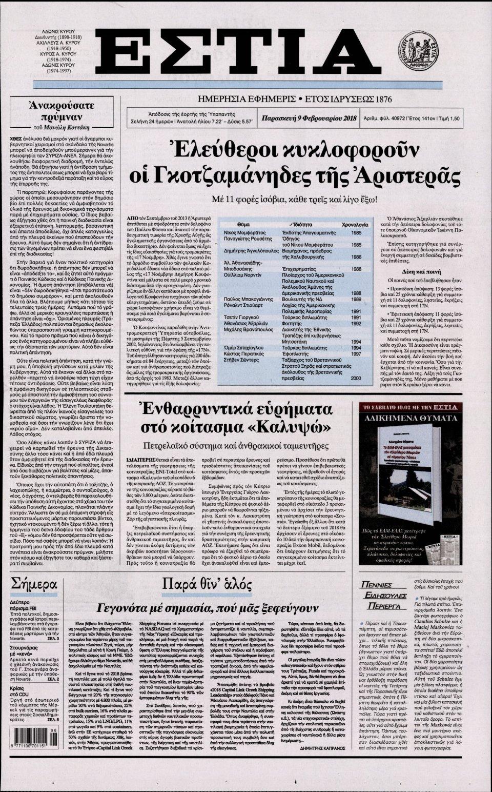 Πρωτοσέλιδο Εφημερίδας - ΕΣΤΙΑ - 2018-02-09