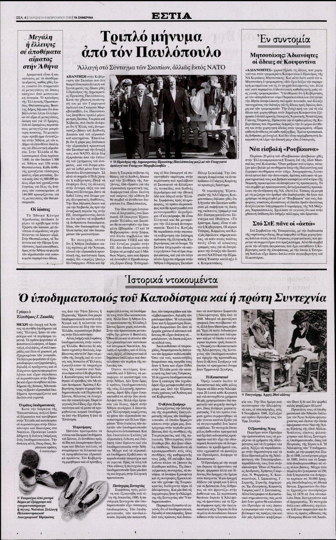 Οπισθόφυλλο Εφημερίδας - ΕΣΤΙΑ - 2018-02-09
