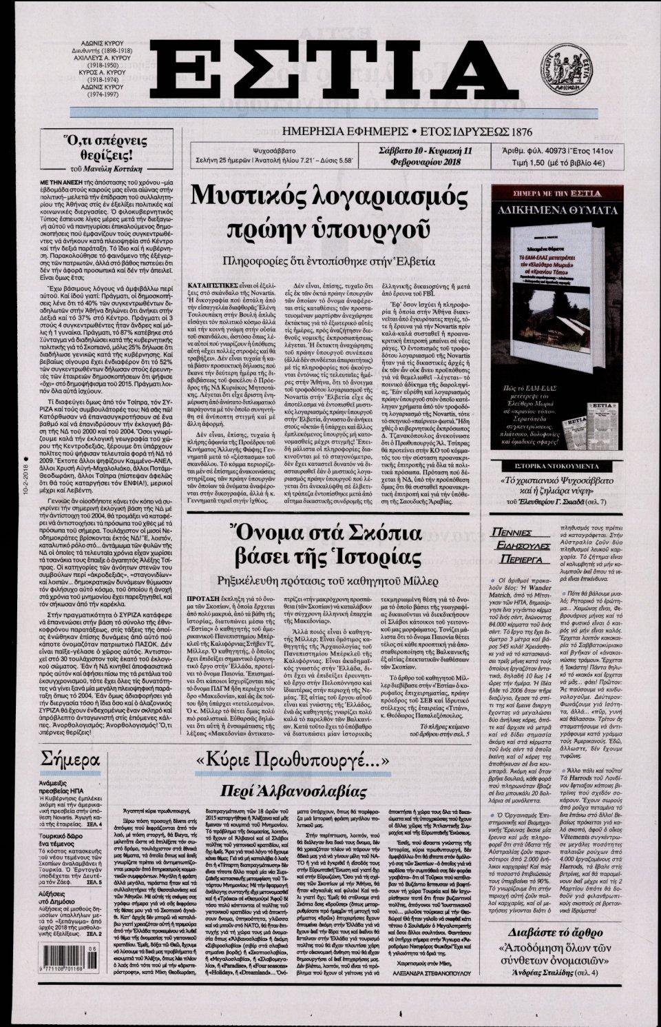 Πρωτοσέλιδο Εφημερίδας - ΕΣΤΙΑ - 2018-02-10