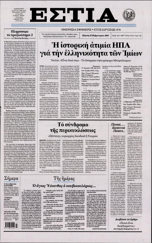 Πρωτοσέλιδο Εφημερίδας - ΕΣΤΙΑ - 2018-02-15