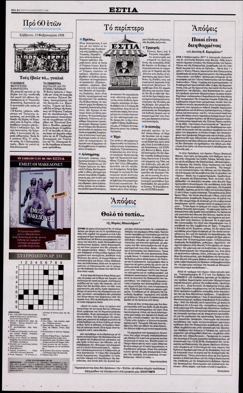 Οπισθόφυλλο Εφημερίδας - ΕΣΤΙΑ - 2018-02-15