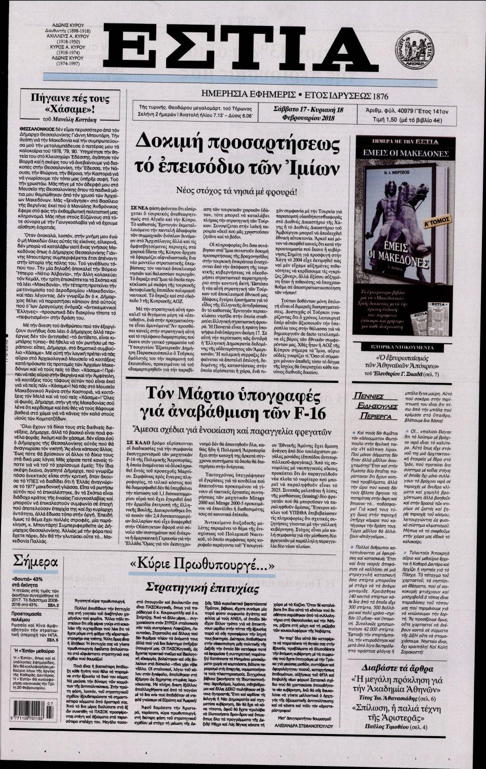 Πρωτοσέλιδο Εφημερίδας - ΕΣΤΙΑ - 2018-02-17