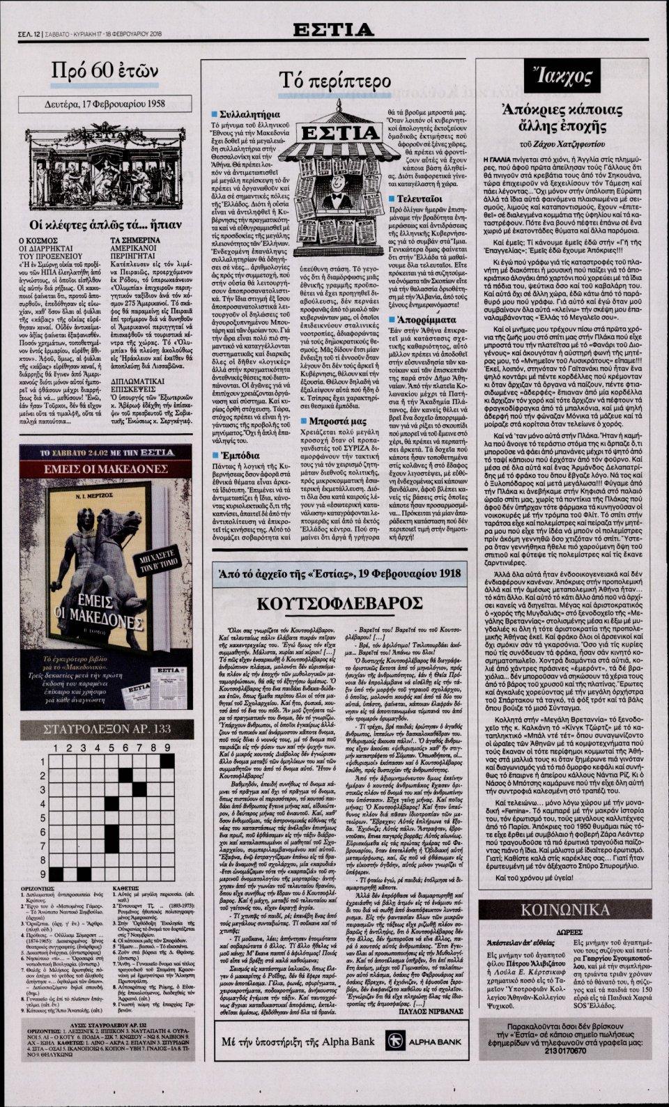 Οπισθόφυλλο Εφημερίδας - ΕΣΤΙΑ - 2018-02-17