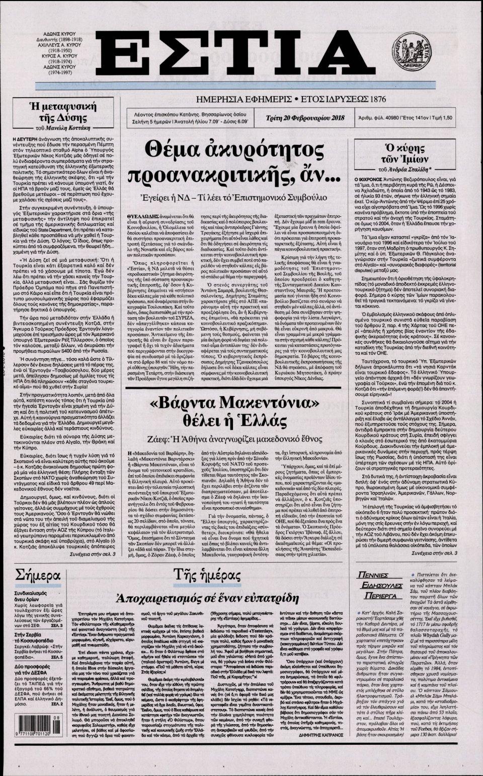 Πρωτοσέλιδο Εφημερίδας - ΕΣΤΙΑ - 2018-02-20