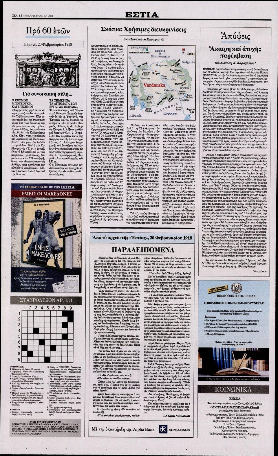 Οπισθόφυλλο Εφημερίδας - ΕΣΤΙΑ - 2018-02-20