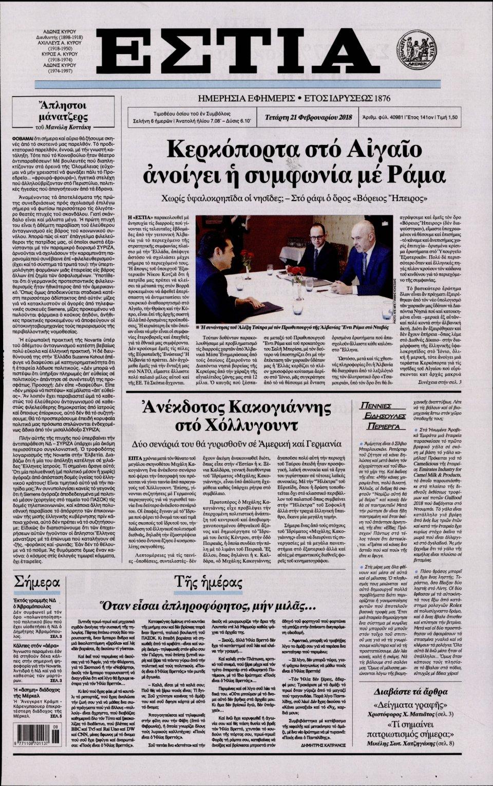 Πρωτοσέλιδο Εφημερίδας - ΕΣΤΙΑ - 2018-02-21