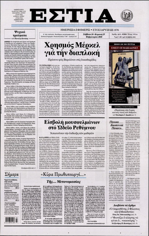 Πρωτοσέλιδο Εφημερίδας - ΕΣΤΙΑ - 2018-02-24