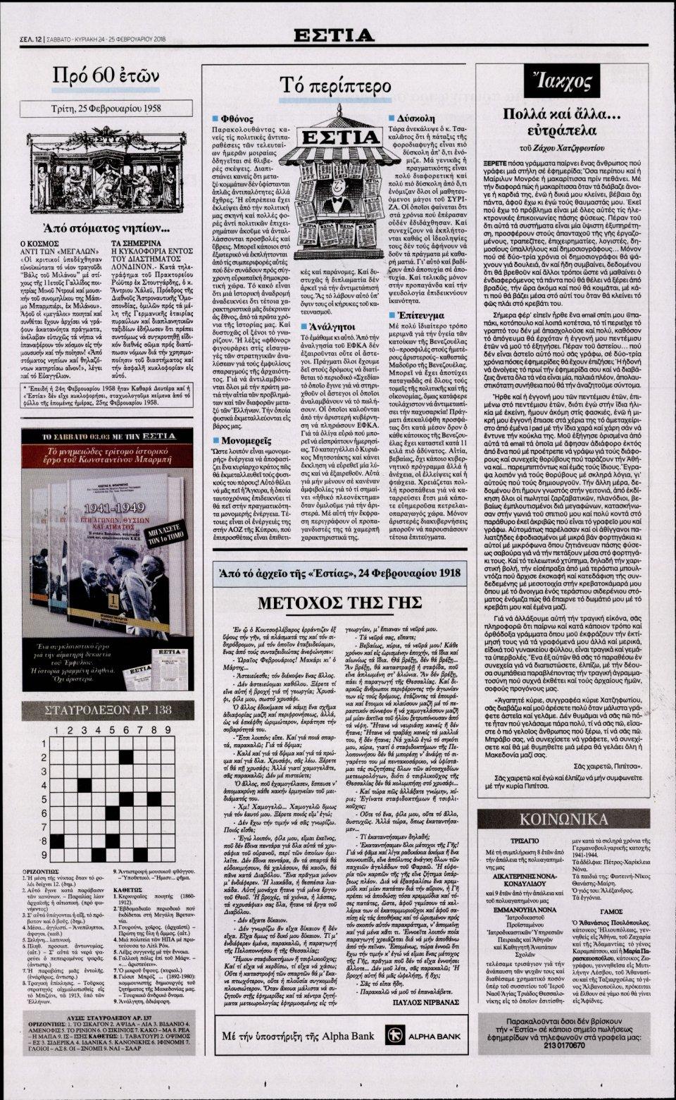 Οπισθόφυλλο Εφημερίδας - ΕΣΤΙΑ - 2018-02-24