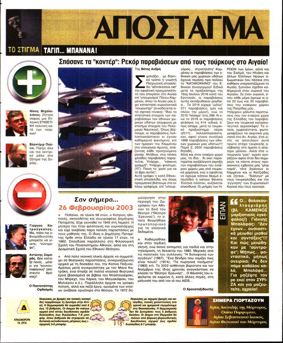 Οπισθόφυλλο Εφημερίδας - ΕΛΕΥΘΕΡΗ ΩΡΑ - 2018-02-26