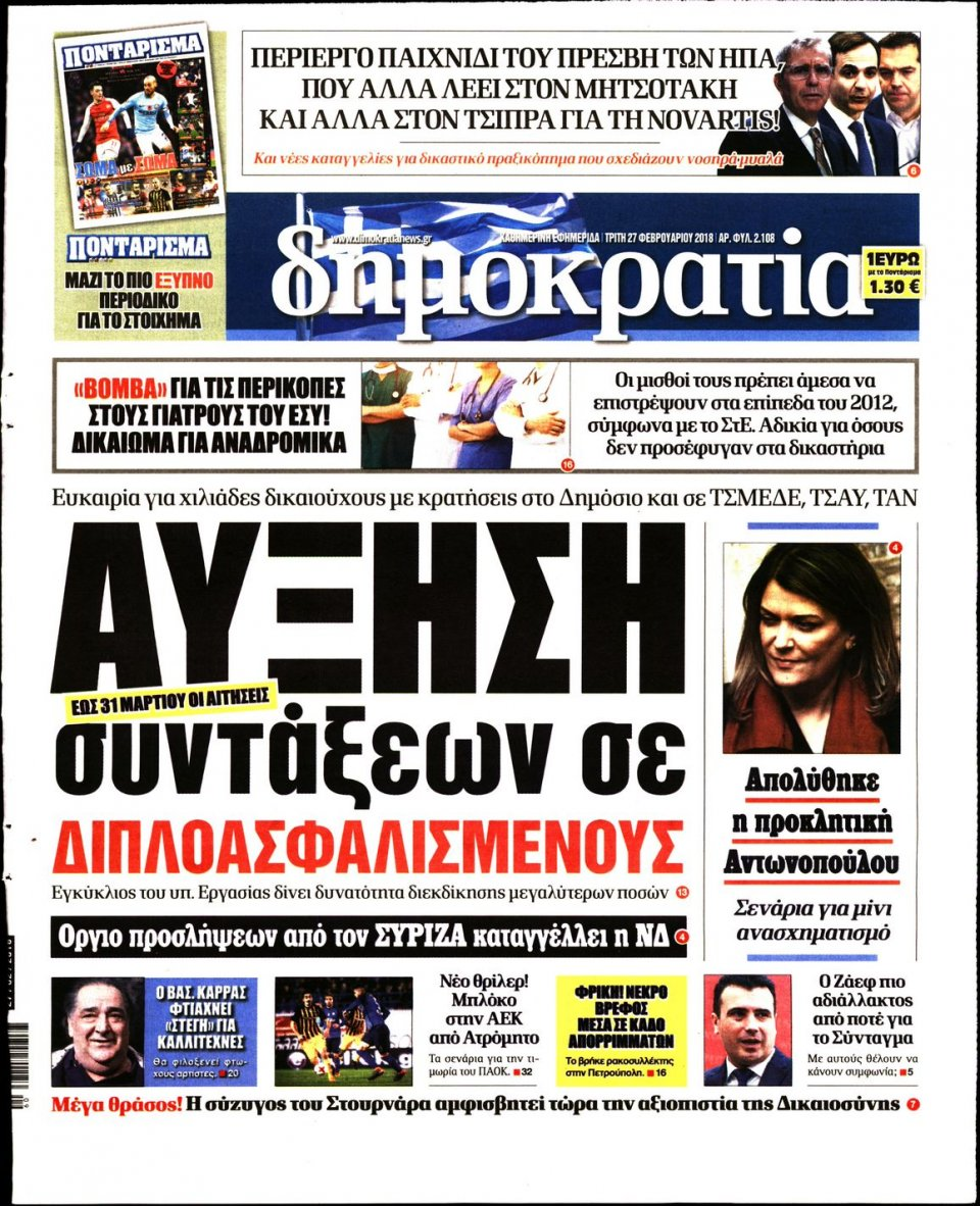 Πρωτοσέλιδο Εφημερίδας - ΔΗΜΟΚΡΑΤΙΑ - 2018-02-27