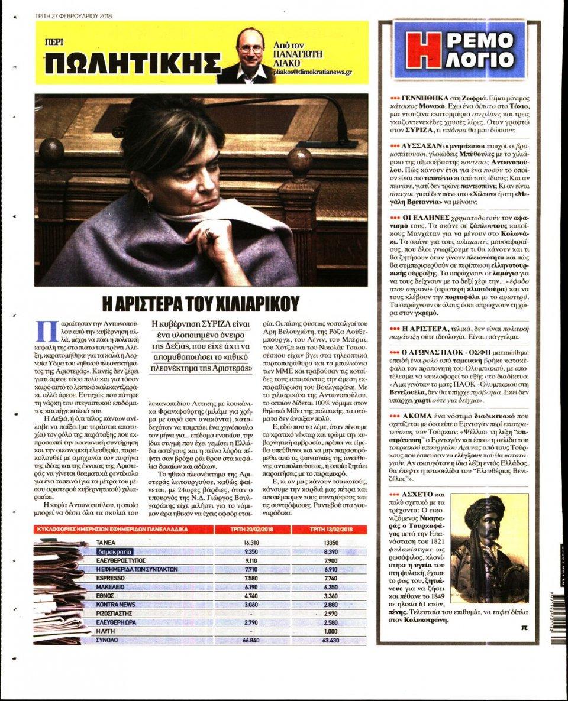 Οπισθόφυλλο Εφημερίδας - ΔΗΜΟΚΡΑΤΙΑ - 2018-02-27