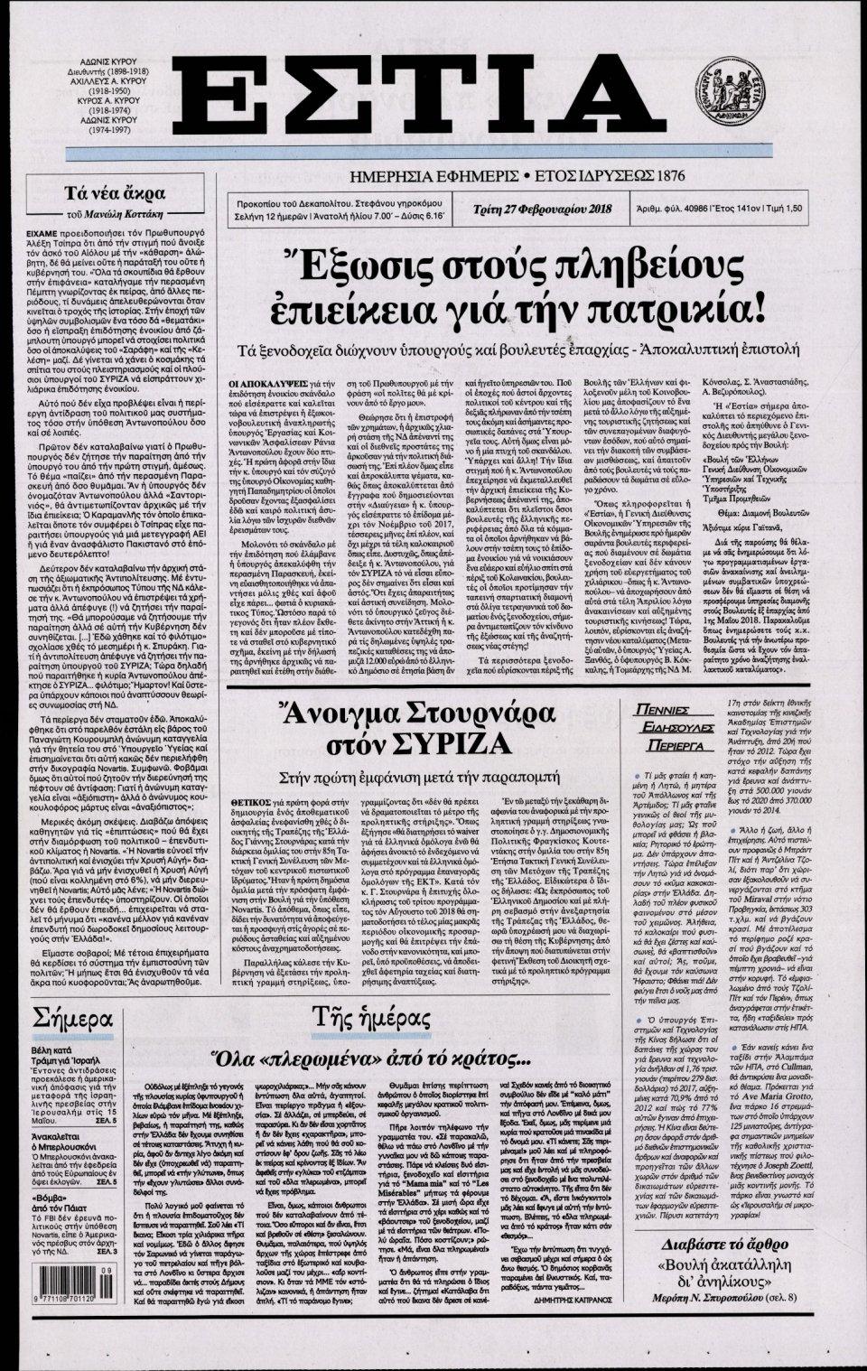 Πρωτοσέλιδο Εφημερίδας - ΕΣΤΙΑ - 2018-02-27