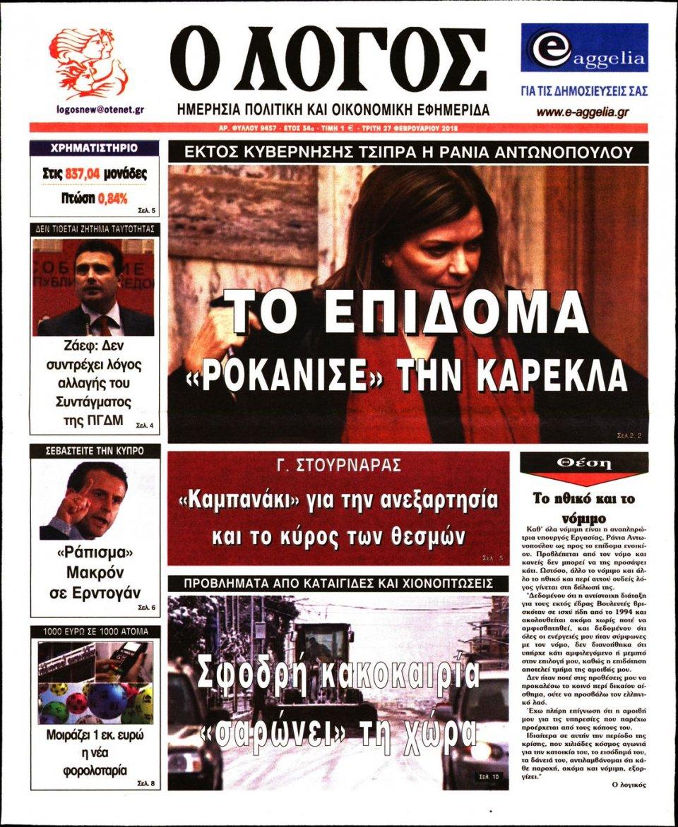 Πρωτοσέλιδο Εφημερίδας - Ο ΛΟΓΟΣ - 2018-02-27