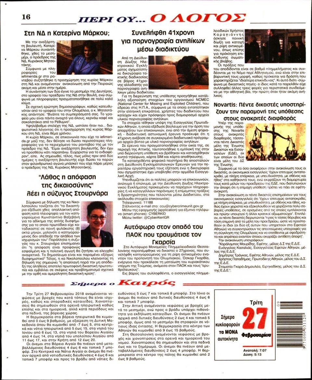 Οπισθόφυλλο Εφημερίδας - Ο ΛΟΓΟΣ - 2018-02-27