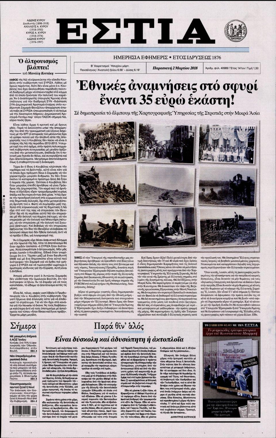 Πρωτοσέλιδο Εφημερίδας - ΕΣΤΙΑ - 2018-03-02