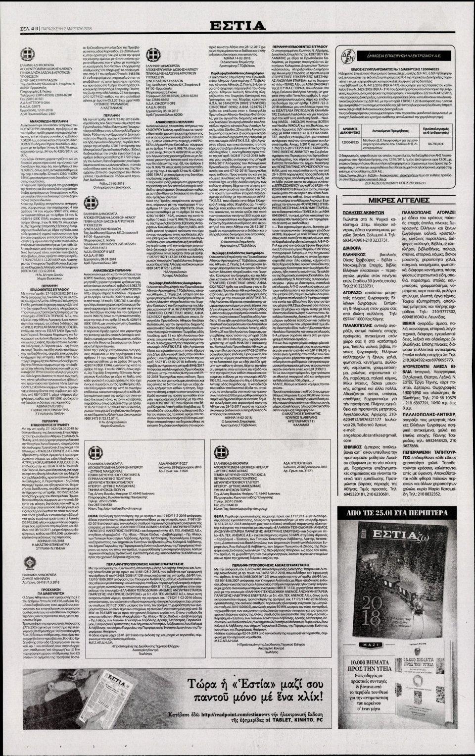 Οπισθόφυλλο Εφημερίδας - ΕΣΤΙΑ - 2018-03-02