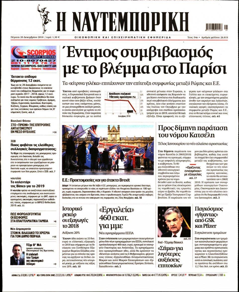 Πρωτοσέλιδο Εφημερίδας - ΝΑΥΤΕΜΠΟΡΙΚΗ - 2018-12-20