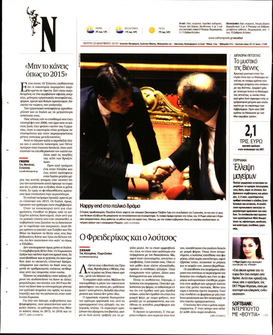 Οπισθόφυλλο Εφημερίδας - ΝΑΥΤΕΜΠΟΡΙΚΗ - 2018-12-20