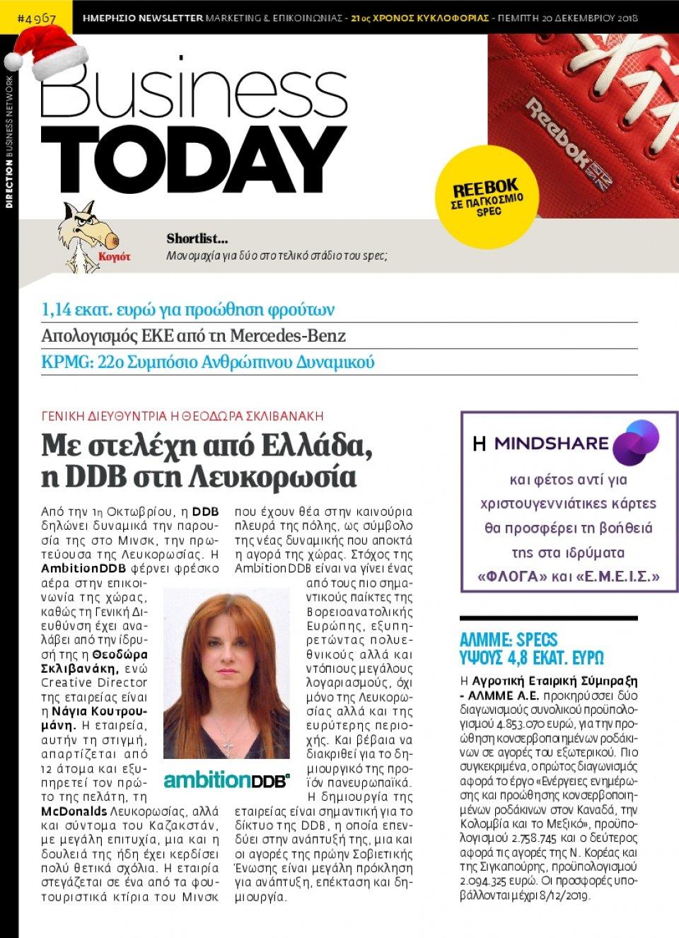Πρωτοσέλιδο Εφημερίδας - BUSINESS TODAY - 2018-12-20