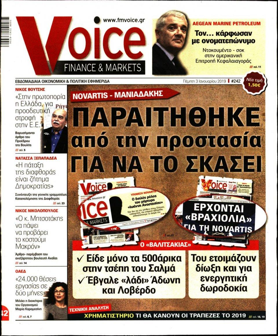 Πρωτοσέλιδο Εφημερίδας - FINANCE & MARKETS VOICE - 2019-01-03