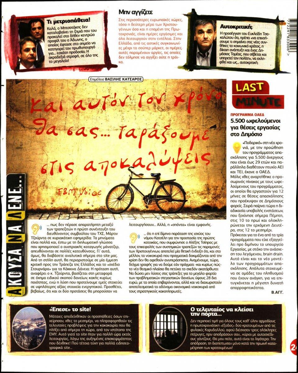 Οπισθόφυλλο Εφημερίδας - FINANCE & MARKETS VOICE - 2019-01-03