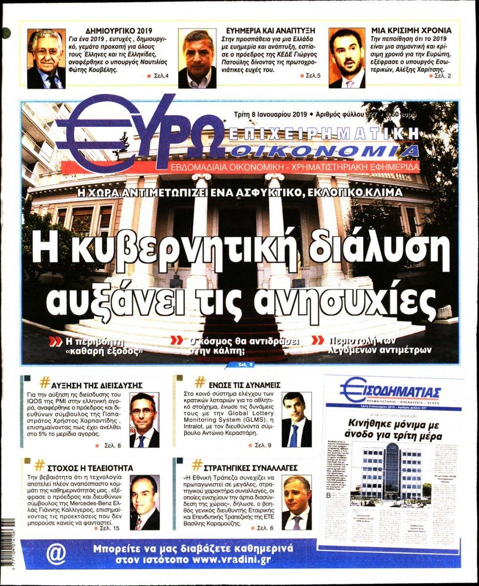Πρωτοσέλιδο Εφημερίδας - ΕΥΡΩΟΙΚΟΝΟΜΙΑ - 2019-01-08