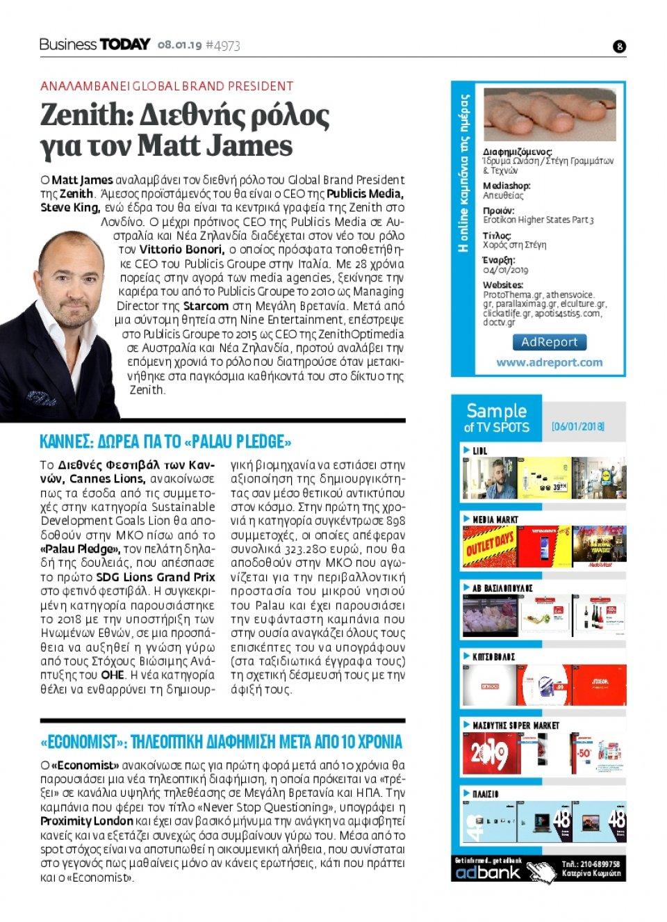 Οπισθόφυλλο Εφημερίδας - BUSINESS TODAY - 2019-01-08
