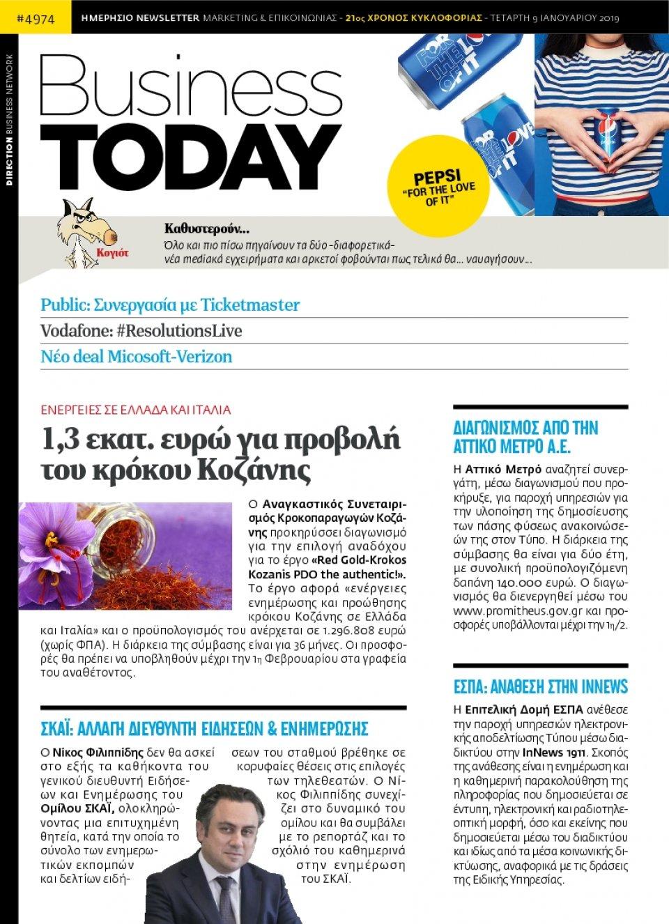 Πρωτοσέλιδο Εφημερίδας - BUSINESS TODAY - 2019-01-09