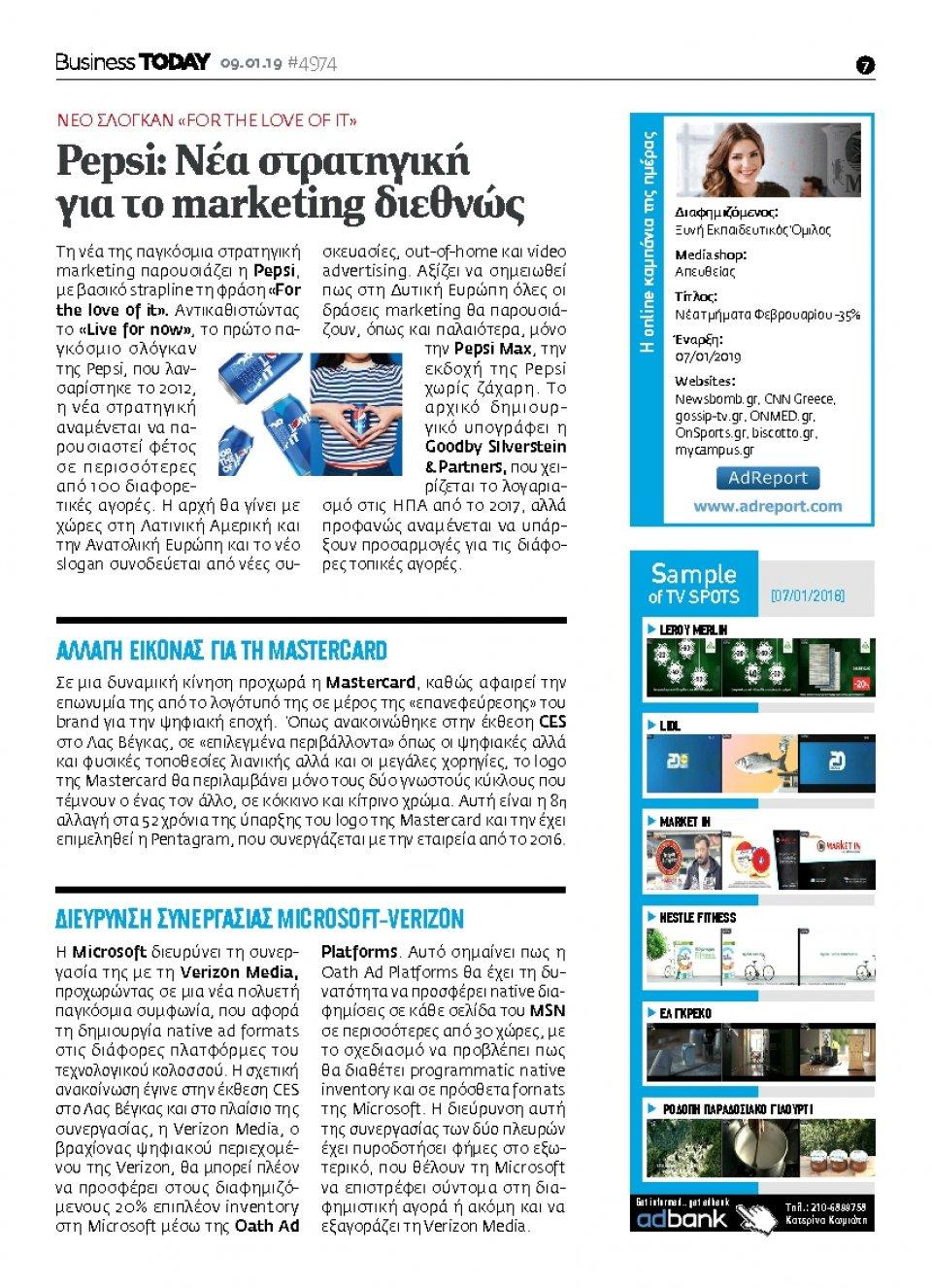 Οπισθόφυλλο Εφημερίδας - BUSINESS TODAY - 2019-01-09