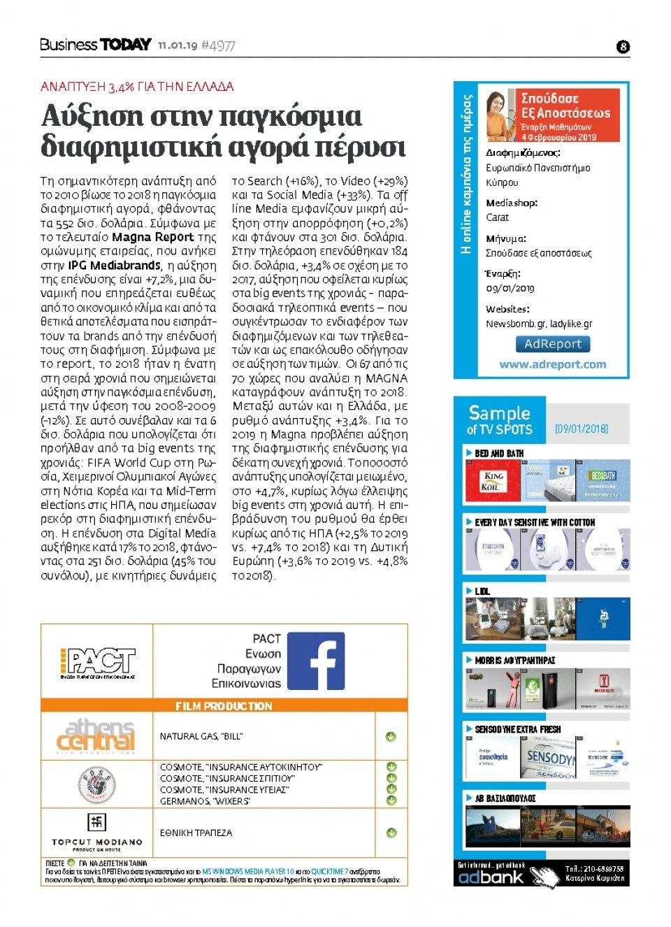 Οπισθόφυλλο Εφημερίδας - BUSINESS TODAY - 2019-01-11