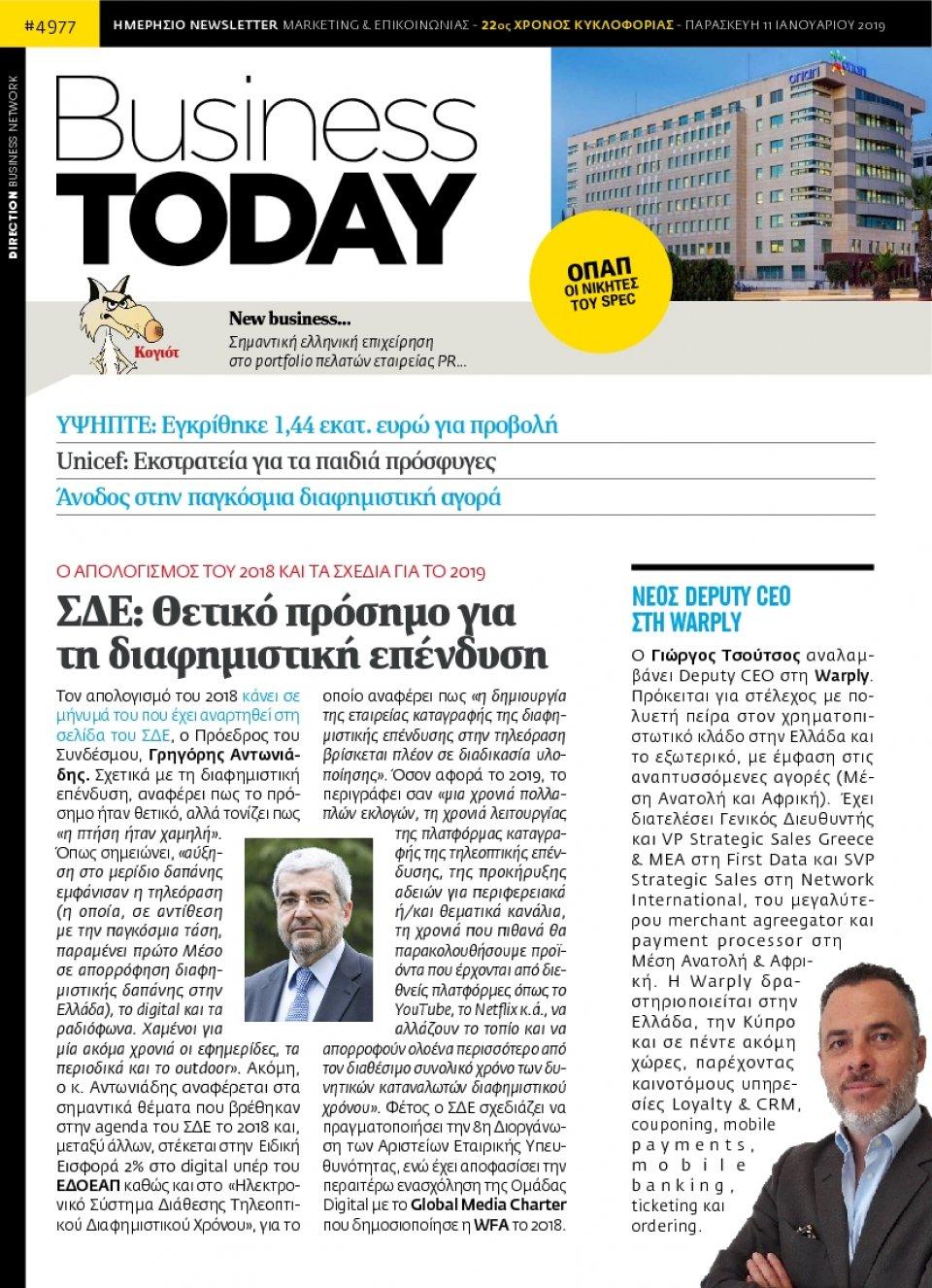 Πρωτοσέλιδο Εφημερίδας - BUSINESS TODAY - 2019-01-11