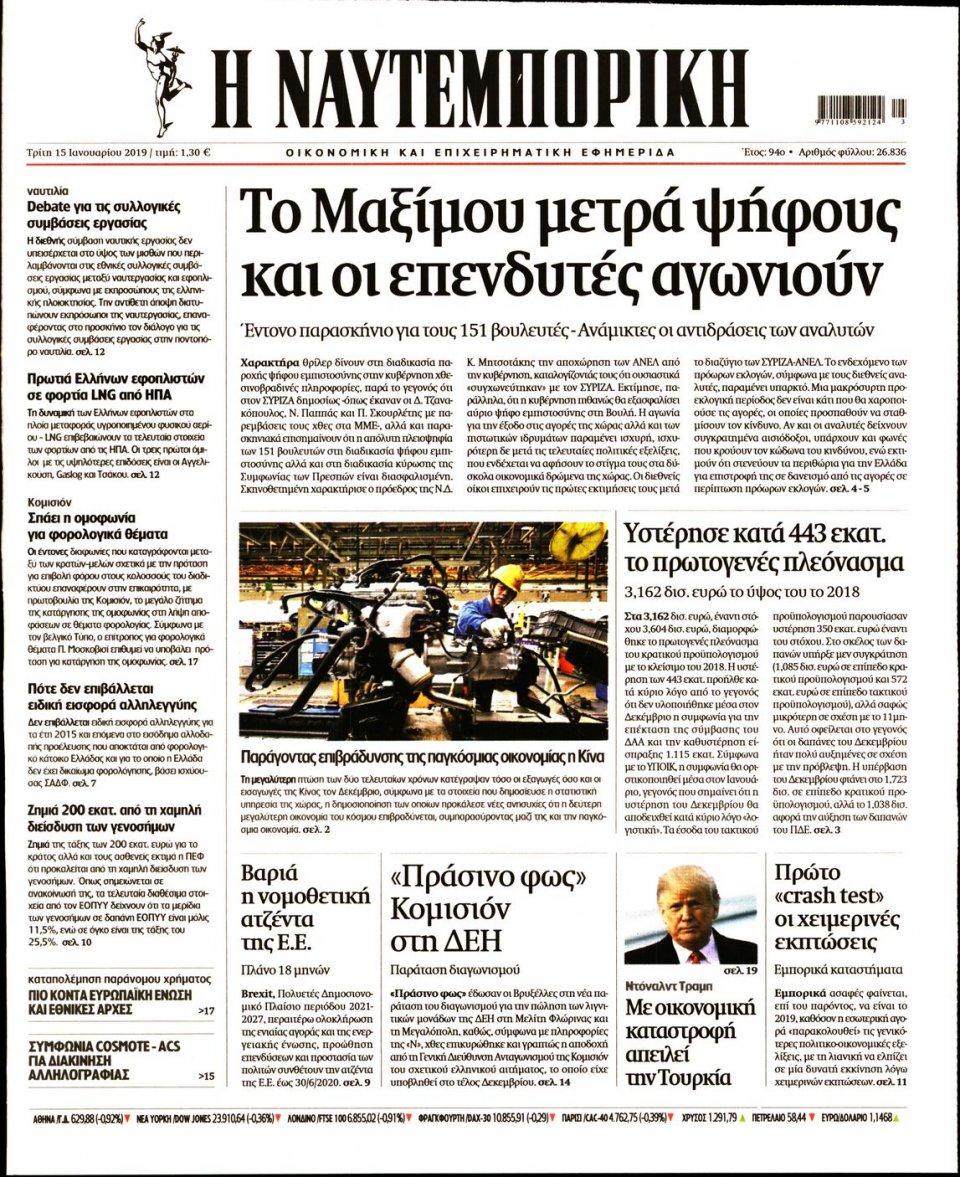 Πρωτοσέλιδο Εφημερίδας - ΝΑΥΤΕΜΠΟΡΙΚΗ - 2019-01-15