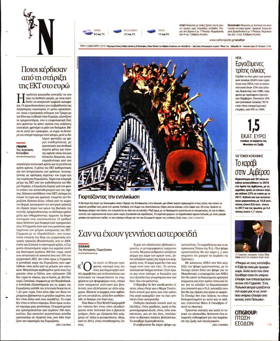 Οπισθόφυλλο Εφημερίδας - ΝΑΥΤΕΜΠΟΡΙΚΗ - 2019-01-15