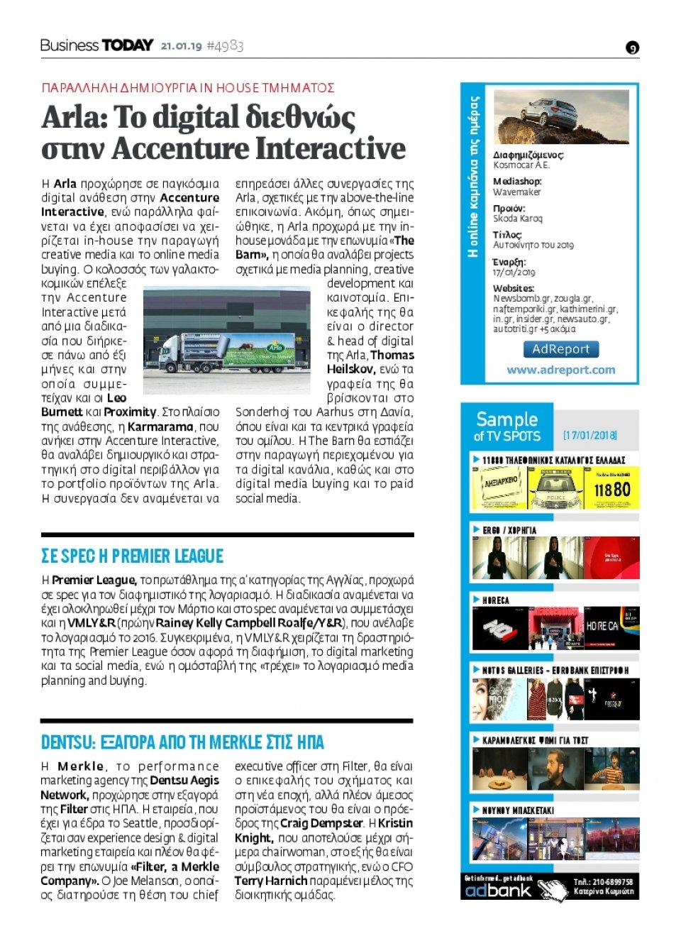 Οπισθόφυλλο Εφημερίδας - BUSINESS TODAY - 2019-01-21