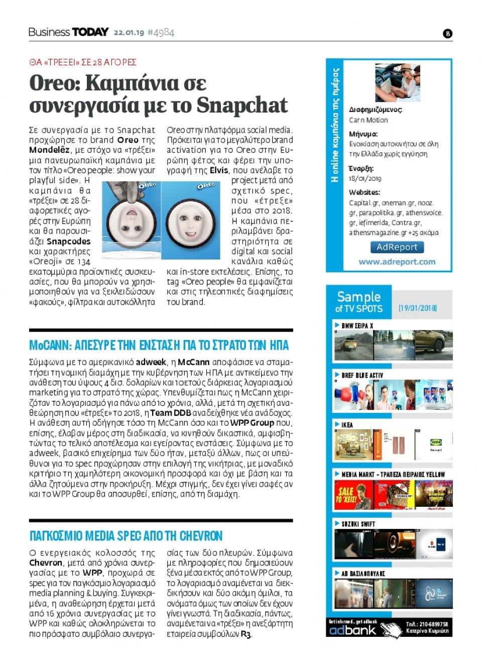 Οπισθόφυλλο Εφημερίδας - BUSINESS TODAY - 2019-01-22