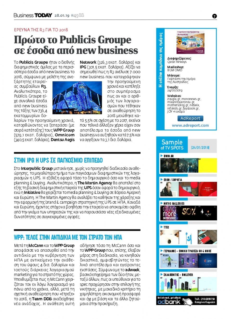 Οπισθόφυλλο Εφημερίδας - BUSINESS TODAY - 2019-01-28