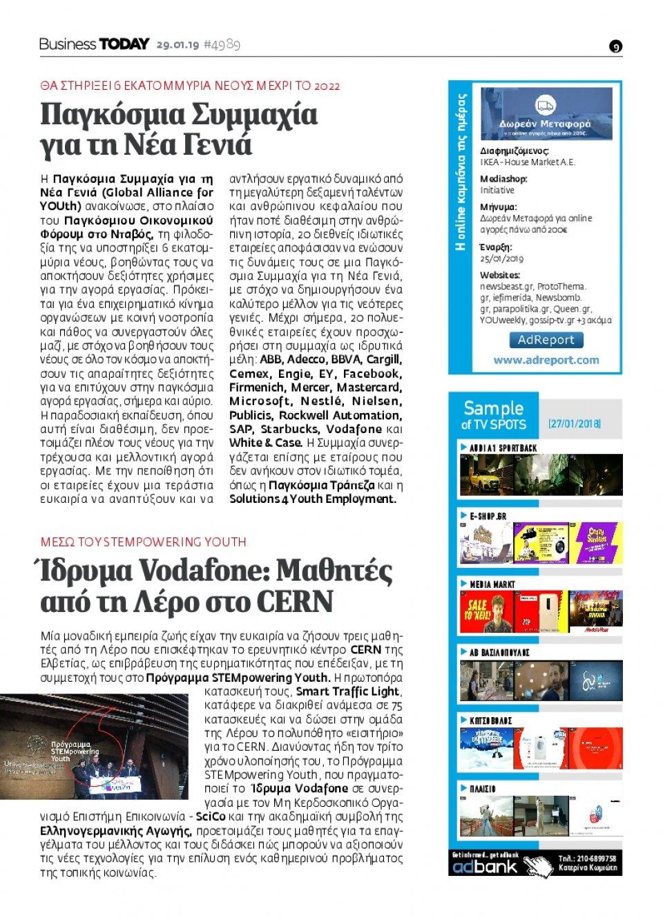 Οπισθόφυλλο Εφημερίδας - BUSINESS TODAY - 2019-01-29