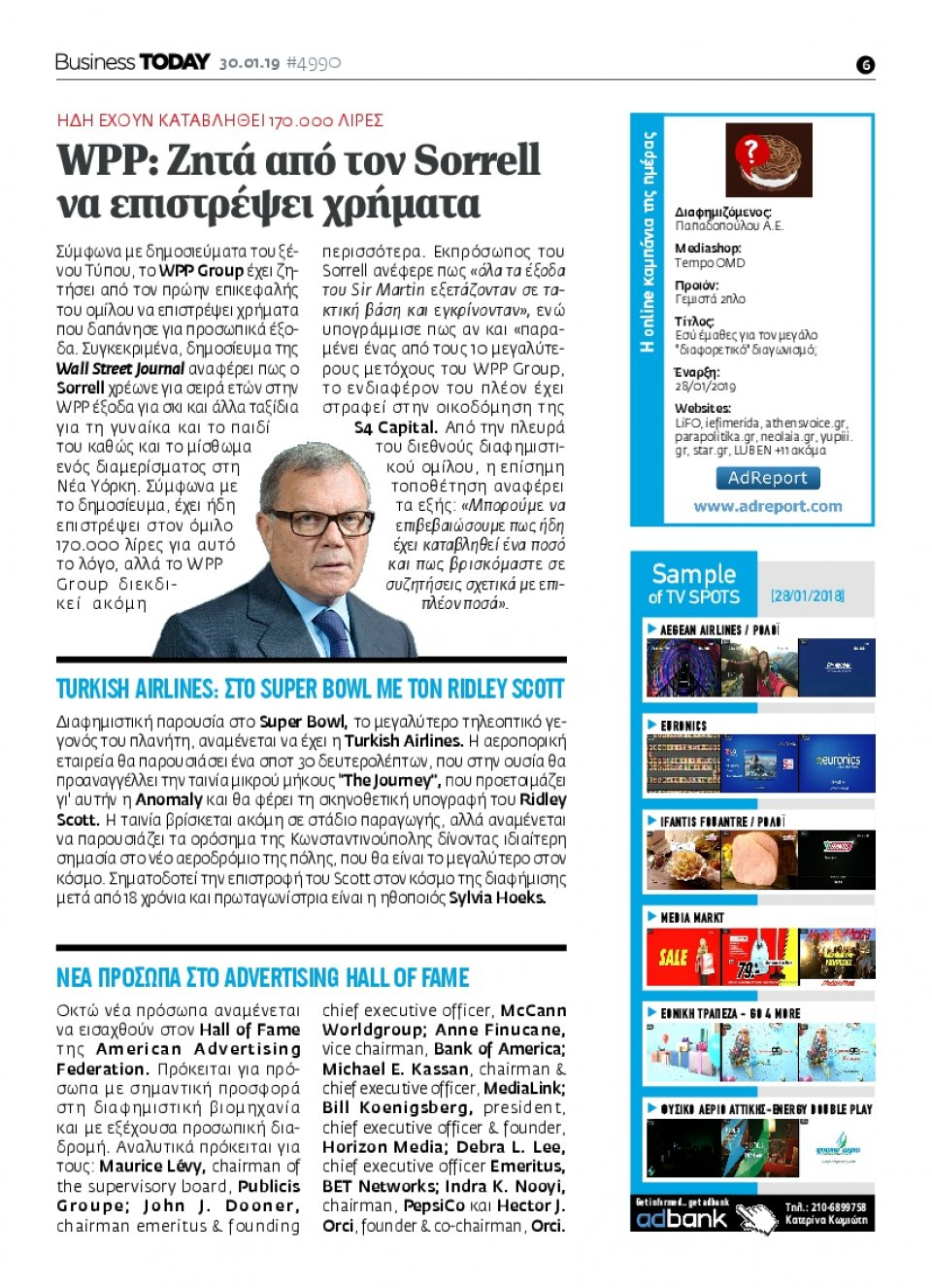 Οπισθόφυλλο Εφημερίδας - BUSINESS TODAY - 2019-01-30