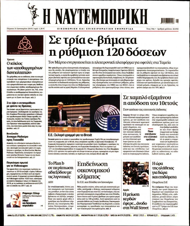 Πρωτοσέλιδο Εφημερίδας - ΝΑΥΤΕΜΠΟΡΙΚΗ - 2019-01-31