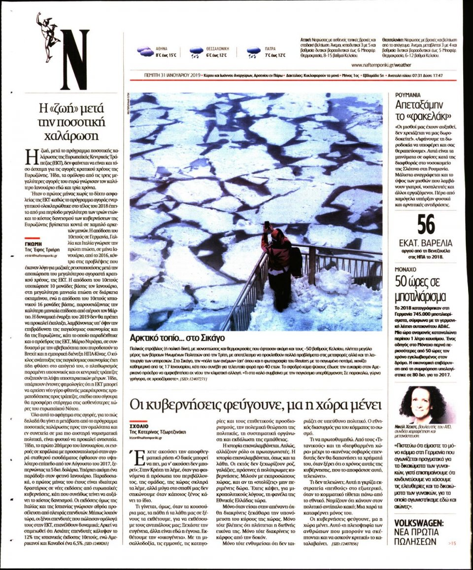 Οπισθόφυλλο Εφημερίδας - ΝΑΥΤΕΜΠΟΡΙΚΗ - 2019-01-31