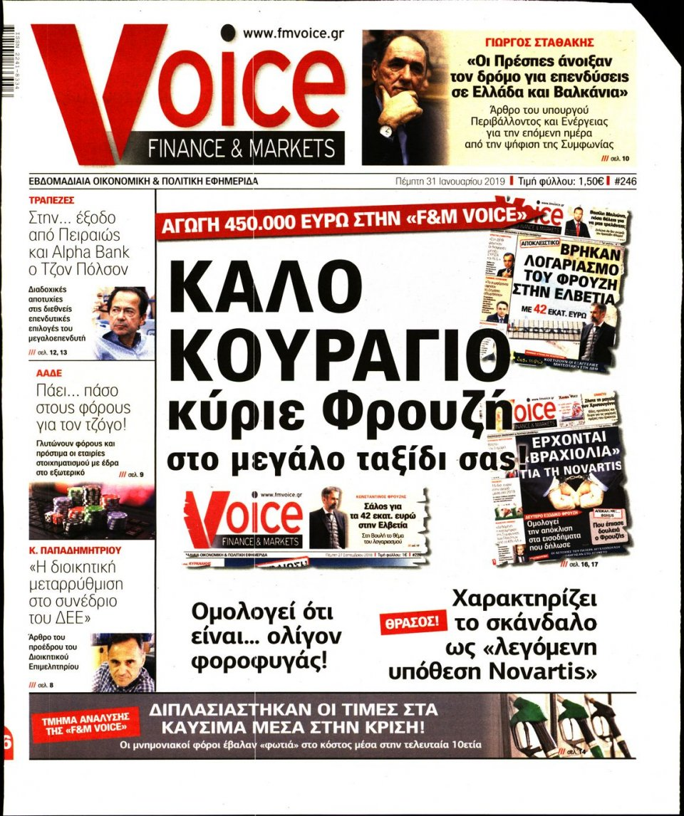 Πρωτοσέλιδο Εφημερίδας - FINANCE & MARKETS VOICE - 2019-01-31