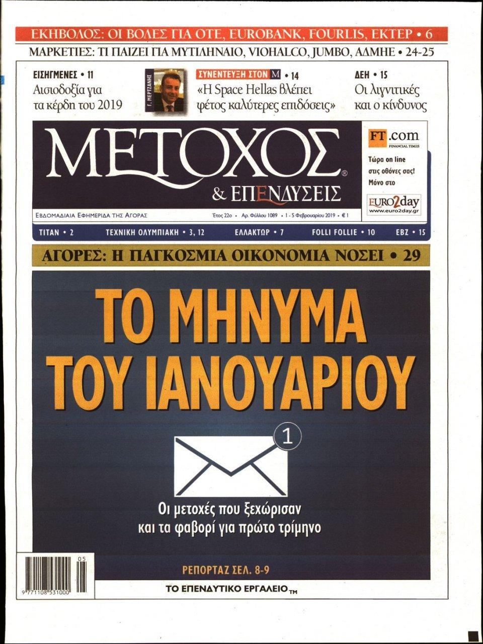 Πρωτοσέλιδο Εφημερίδας - ΜΕΤΟΧΟΣ - 2019-02-01