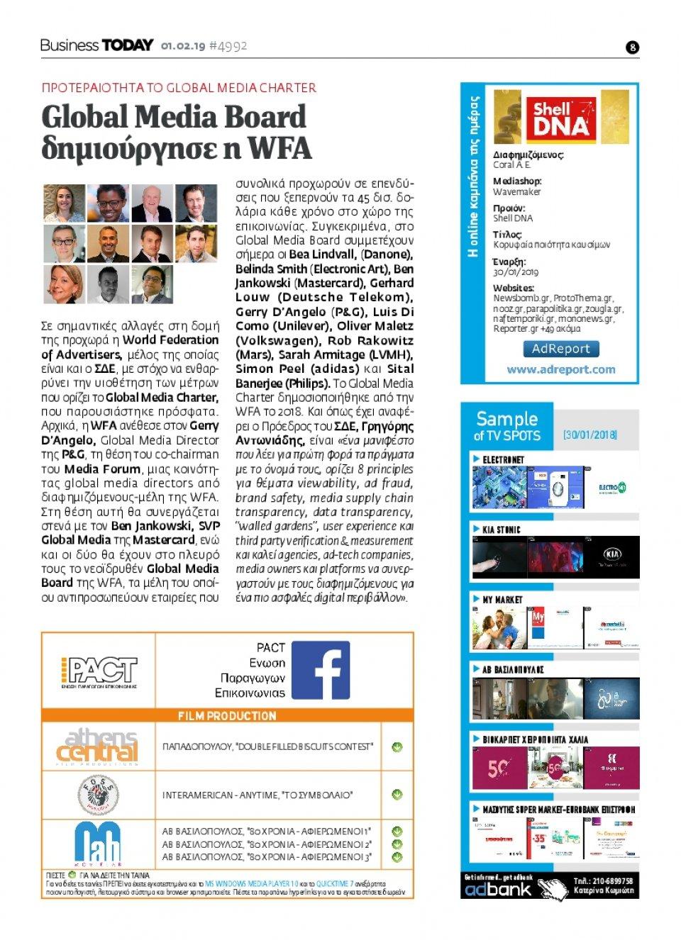 Οπισθόφυλλο Εφημερίδας - BUSINESS TODAY - 2019-02-01