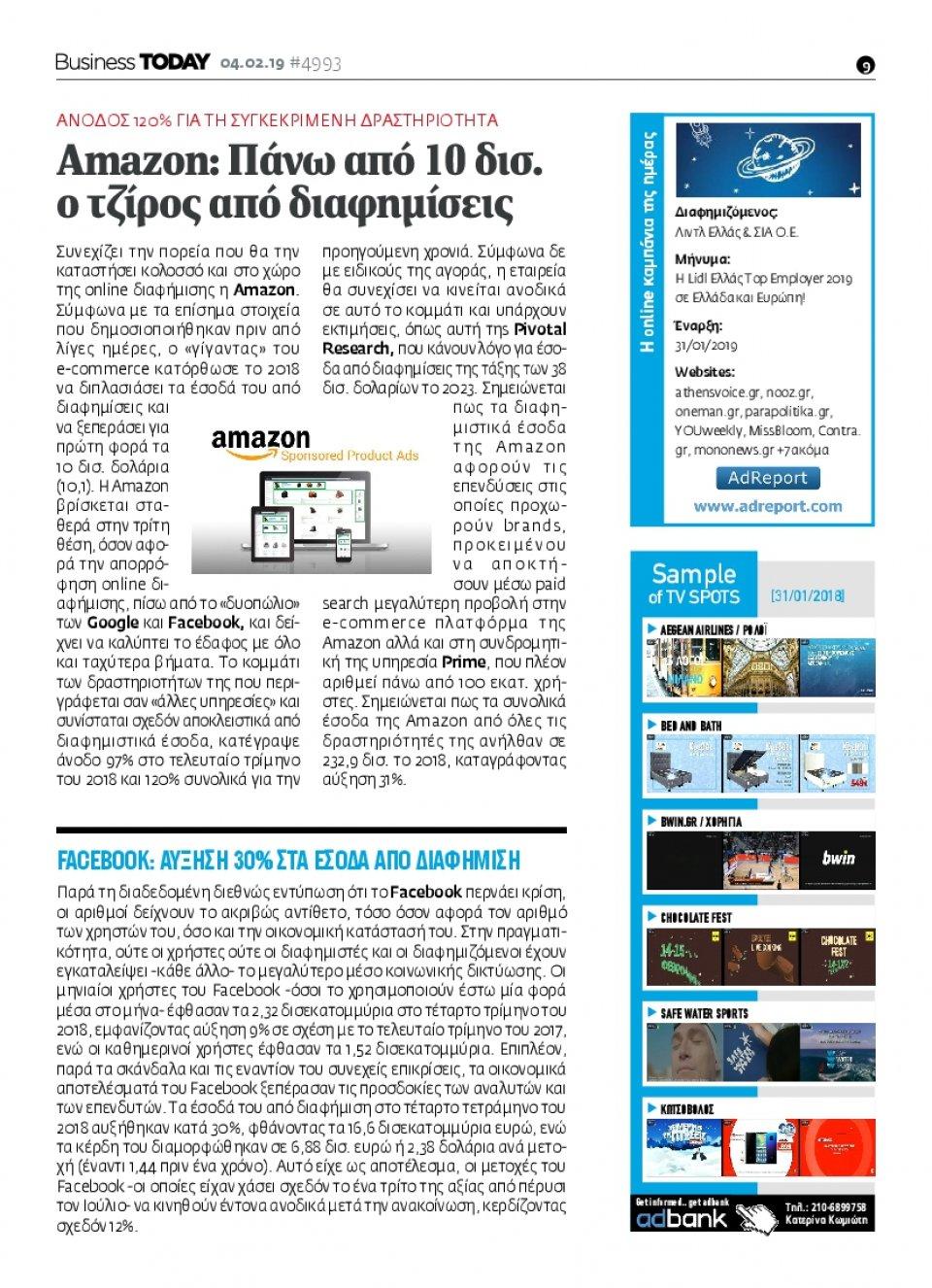 Οπισθόφυλλο Εφημερίδας - BUSINESS TODAY - 2019-02-04