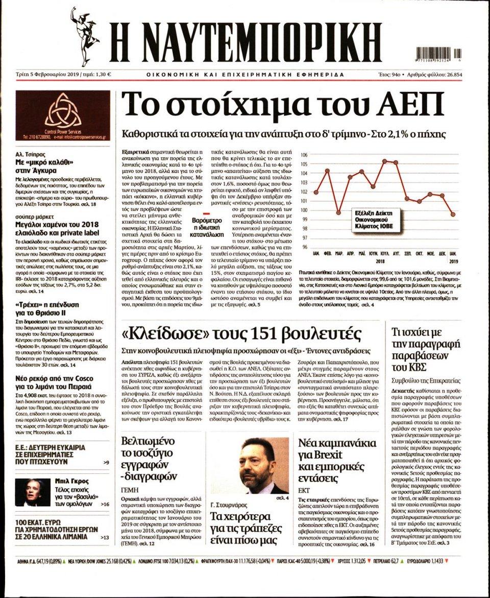 Πρωτοσέλιδο Εφημερίδας - ΝΑΥΤΕΜΠΟΡΙΚΗ - 2019-02-05